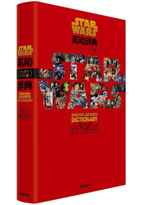 jediknights-dictionary02