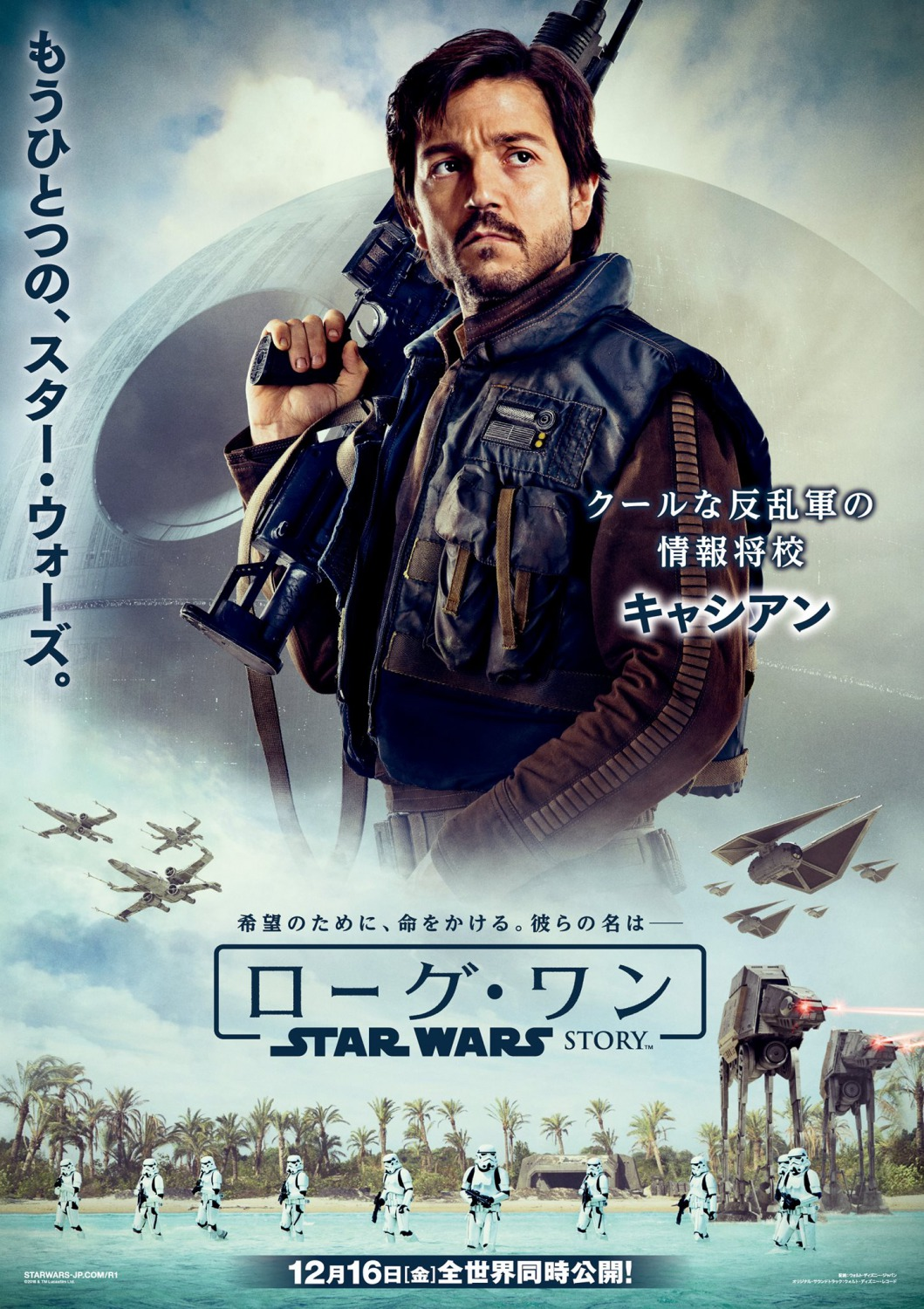 201611_rogue-one-jp-1