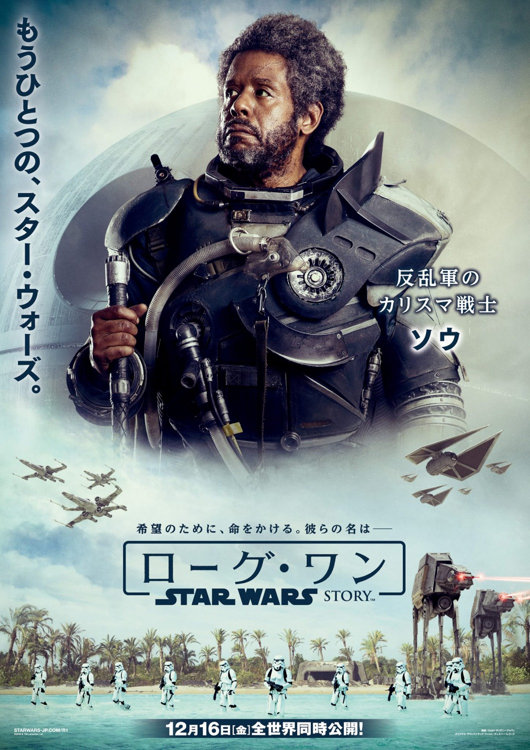 201611_rogue-one-jp-2