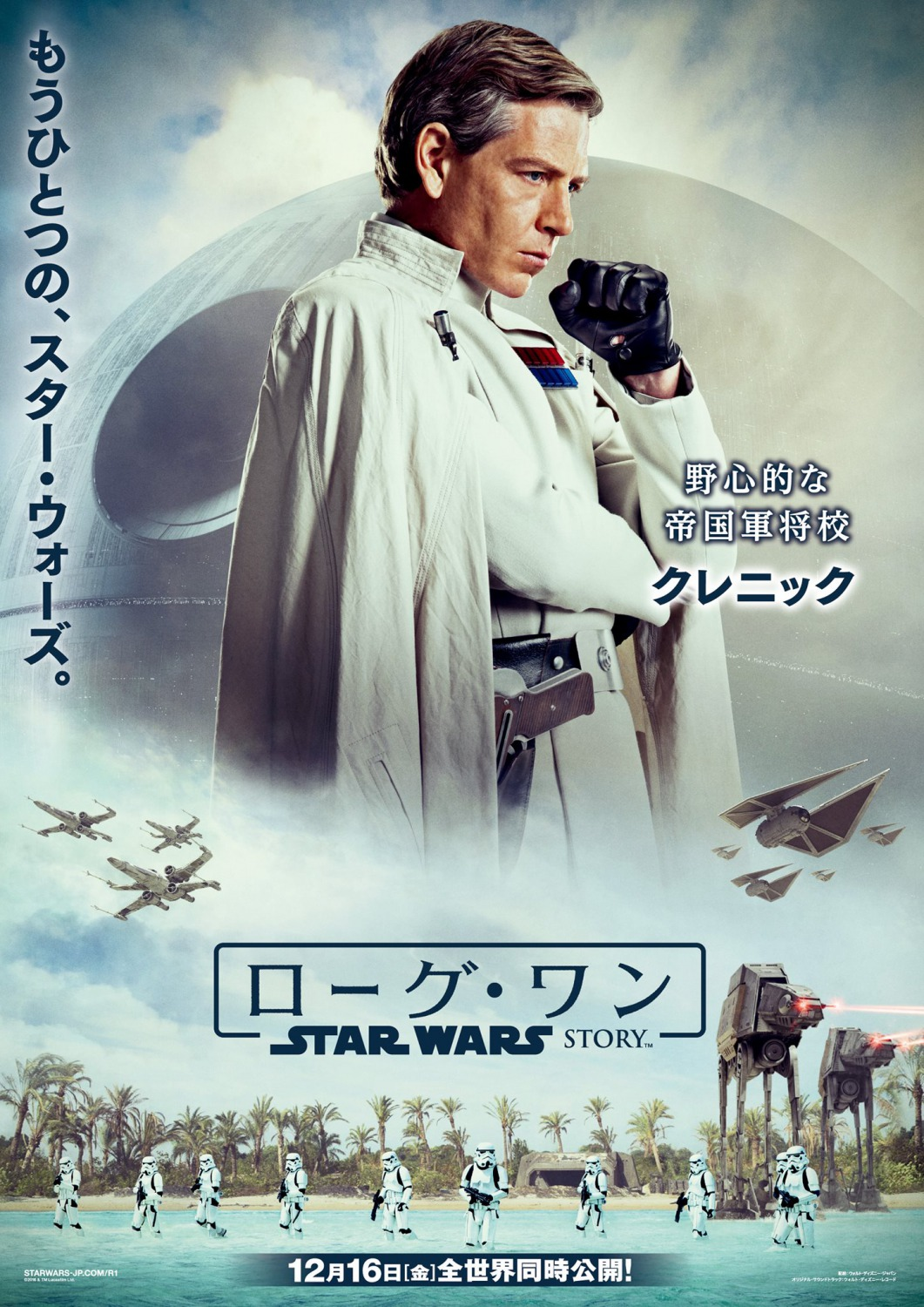 201611_rogue-one-jp-3
