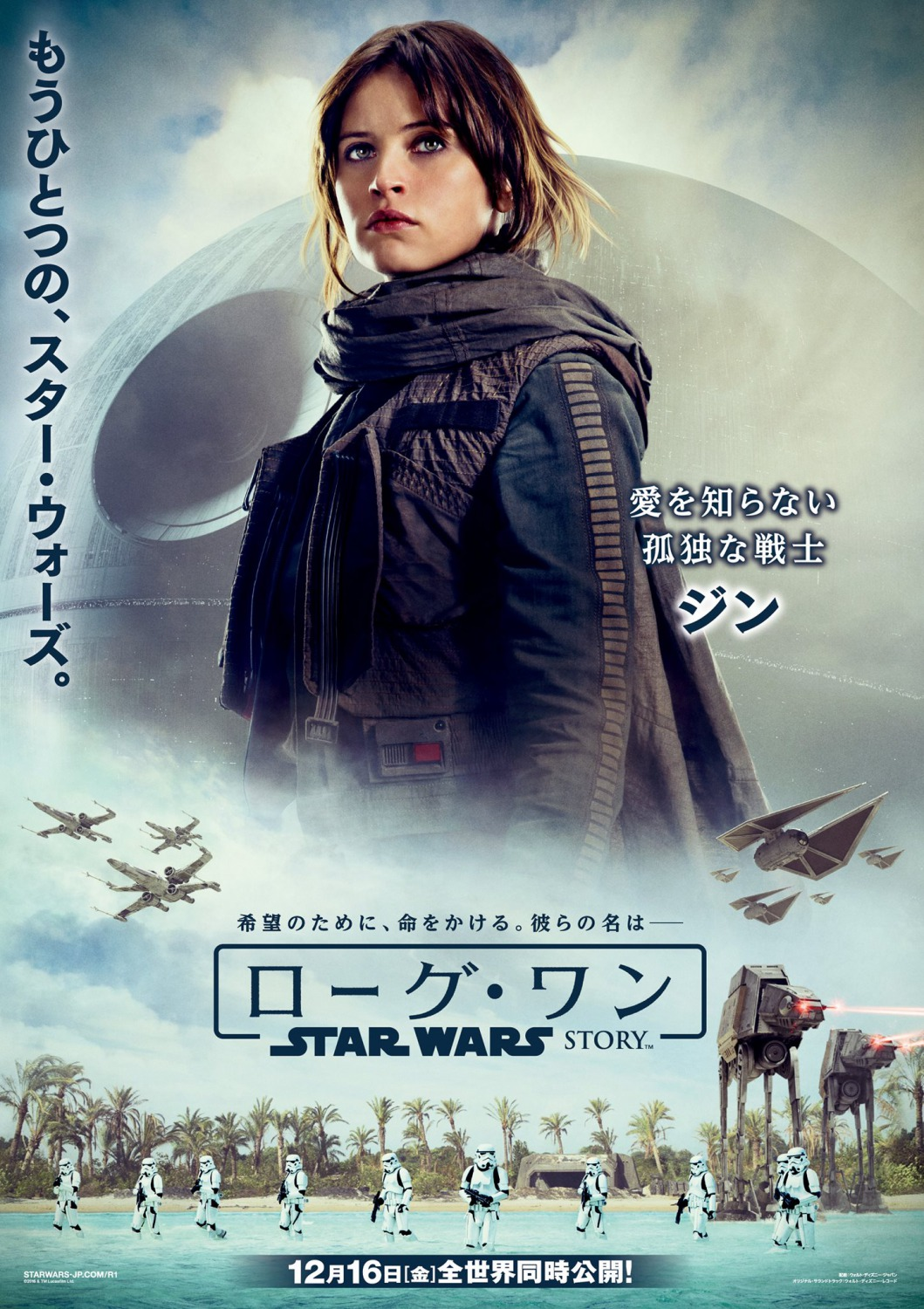 201611_rogue-one-jp-7